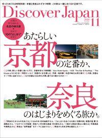 Discover Japan2020年11月号「あたらしい京都の定番か、奈良のはじまりをめぐる旅か。」