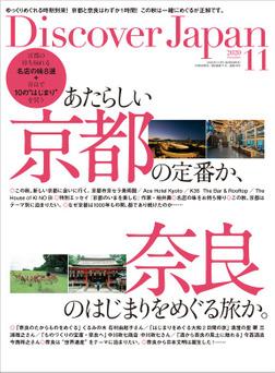 Discover Japan2020年11月号「あたらしい京都の定番か、奈良のはじまりをめぐる旅か。」-電子書籍
