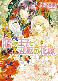 恋する王子と逆転の花嫁 6
