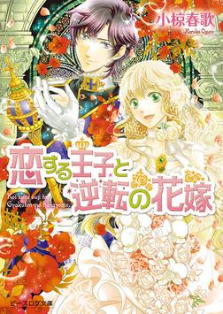恋する王子と逆転の花嫁 6-電子書籍