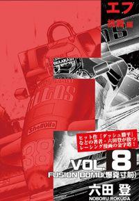 F 始動編 (爆発寸前) VOL.8