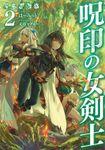 呪印の女剣士2【電子書籍限定書き下ろしSS付き】