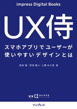 UX侍 スマホアプリでユーザーが使いやすいデザインとは-電子書籍