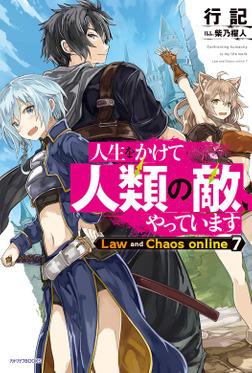 人生をかけて人類の敵、やっています Law and Chaos online 7-電子書籍