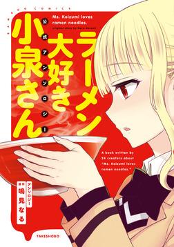 ラーメン大好き小泉さん公式アンソロジー-電子書籍
