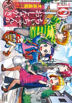 ちぃちゃんのおしながき 繁盛記 (10)-電子書籍