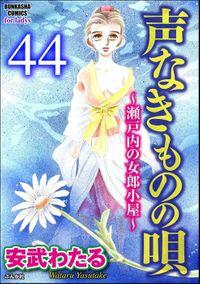 声なきものの唄~瀬戸内の女郎小屋~(分冊版) 【第44話】