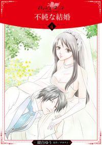 不純な結婚【分冊版】4