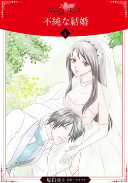 不純な結婚【分冊版】4-電子書籍