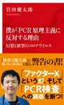 僕が「PCR」原理主義に反対する理由 幻想と欲望のコロナウイルス(インターナショナル新書)