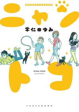 猫&子育てエッセイまんが ニャントコ-電子書籍