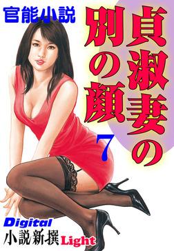 【官能小説】貞淑妻の別の顔7-電子書籍