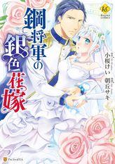 【期間限定 試し読み増量版】鋼将軍の銀色花嫁