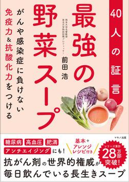 最強の野菜スープ 40人の証言-電子書籍