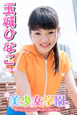 美少女学園 玉城ひなこ Part.46-電子書籍