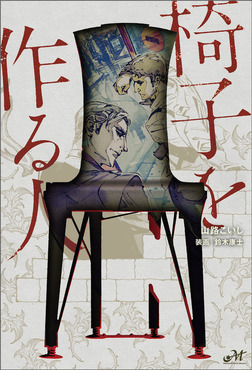 椅子を作る人-電子書籍