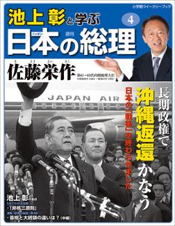 池上彰と学ぶ日本の総理 第4号 佐藤栄作-電子書籍