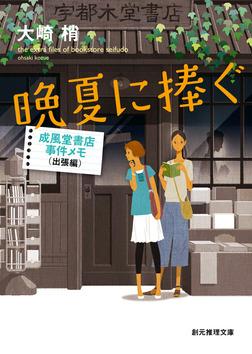 晩夏に捧ぐ 成風堂書店事件メモ2-電子書籍