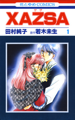 XAZSA(ザザ) 1巻-電子書籍