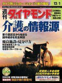 週刊ダイヤモンド 01年12月1日号