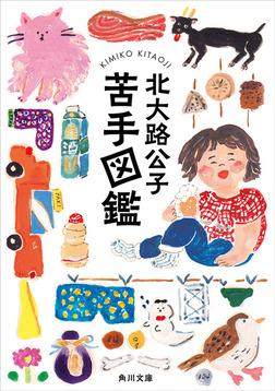 苦手図鑑-電子書籍