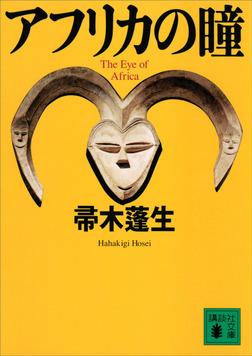 アフリカの瞳-電子書籍