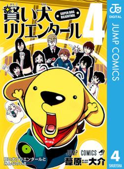 賢い犬リリエンタール 4-電子書籍