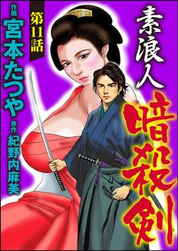 素浪人暗殺剣(分冊版) 【第11話】-電子書籍