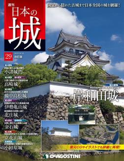 日本の城 改訂版 第29号-電子書籍