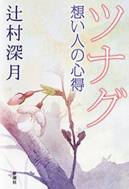 ツナグ 想い人の心得-電子書籍