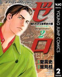 ゼロ The Special Edition 2 知られざる世界史の闇―封印された英雄伝―