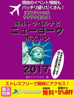 現地のイベント情報もバッチリ盛りだくさん! 海外でスマホをサクサク使える! 海外トラベルナビ ニューヨーク ボストン 2017-電子書籍