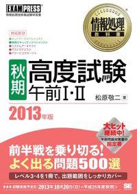 情報処理教科書 [秋期]高度試験午前Ⅰ・Ⅱ 2013年版