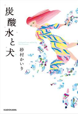 炭酸水と犬【電子特典付き】-電子書籍
