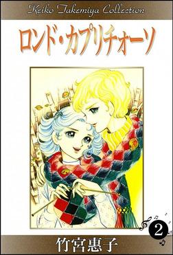 ロンド・カプリチォーソ (2)-電子書籍