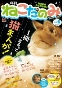 月刊ねこだのみVol.6