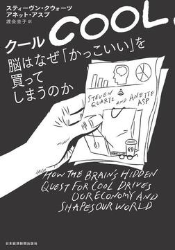 クール 脳はなぜ「かっこいい」を買ってしまうのか-電子書籍