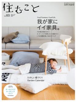 住むことVol.3-電子書籍
