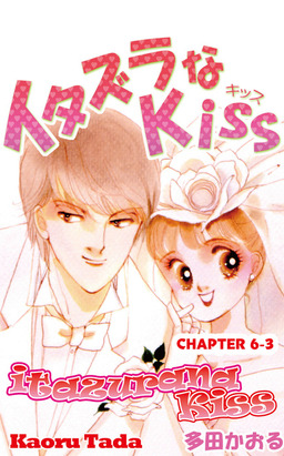 itazurana Kiss, Chapter 6-3