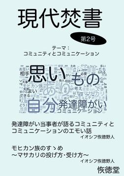 現代焚書 第2号-電子書籍