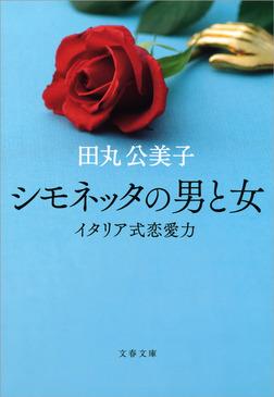 シモネッタの男と女 イタリア式恋愛力-電子書籍