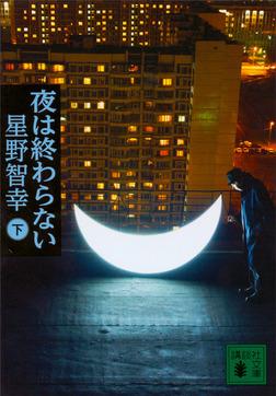 夜は終わらない(下)-電子書籍