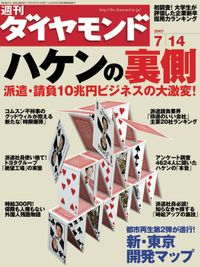 週刊ダイヤモンド 07年7月14日号