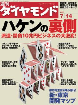 週刊ダイヤモンド 07年7月14日号-電子書籍