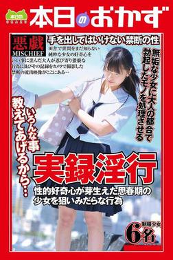 実録淫行 性的好奇心が芽生えた思春期の少女を狙いみだらな行為 制服少女6名 本日のおかず-電子書籍