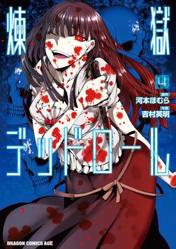 煉獄デッドロール(4)-電子書籍