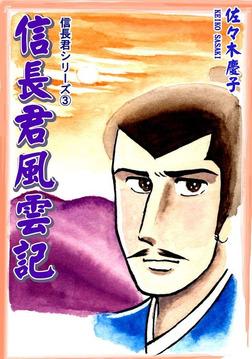 信長君シリーズ(3) 信長君風雲記-電子書籍