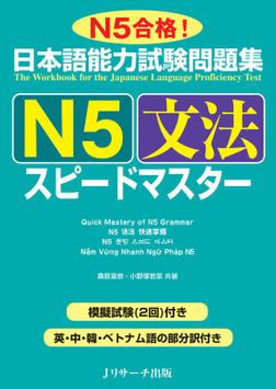 日本語能力試験問題集N5文法スピードマスター-電子書籍