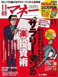 日経マネー 2014年11月号 [雑誌]