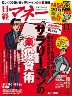 日経マネー 2014年 11月号 [雑誌]-電子書籍
